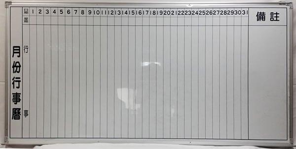 行事曆磁性白板