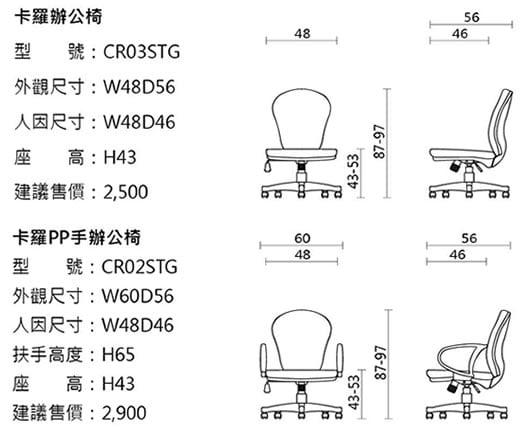 CR03STG  卡羅辦公椅