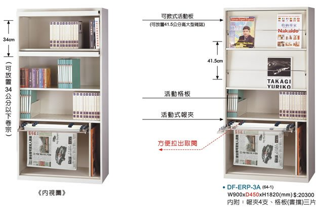 DF-ERP-3A   雜誌、報紙展示櫃