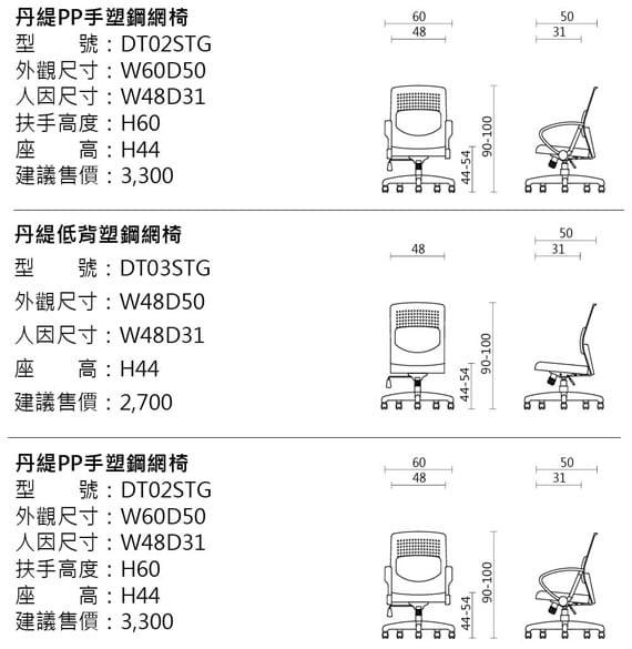 DT03STG 丹緹塑鋼網椅