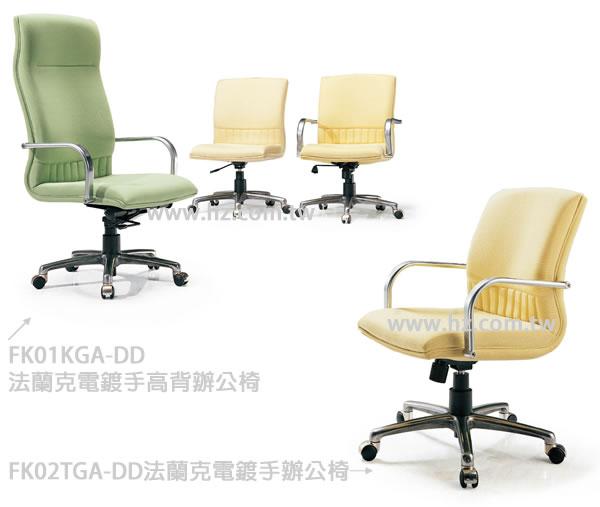 FK03GA 法蘭克低背辦公椅