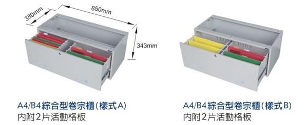 HDF-SC系列雙卷宗置物櫃