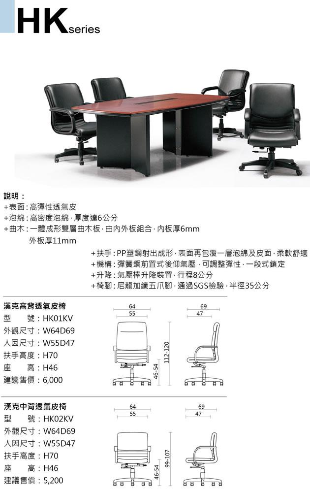 AM-01SGA主管辦公網椅