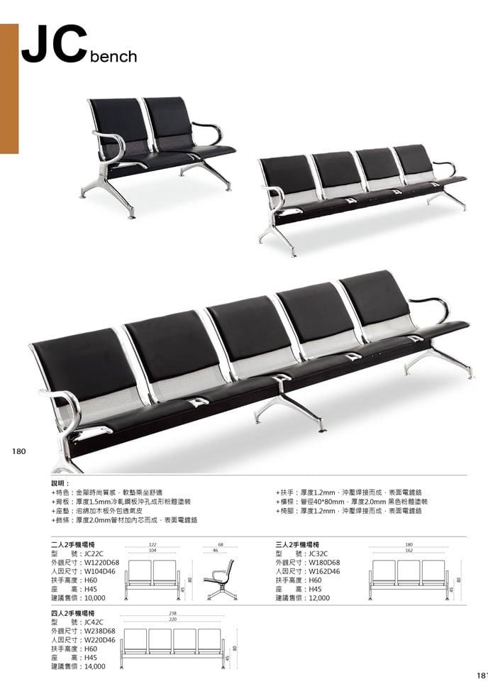 JC-無背機場椅