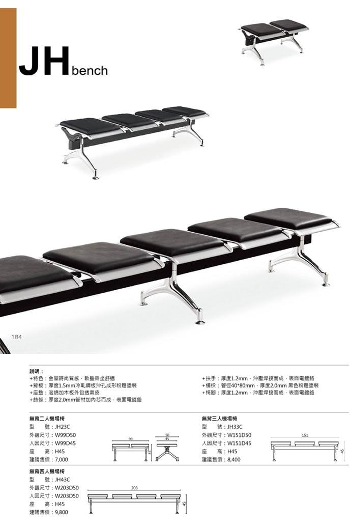 JH-無背機場椅