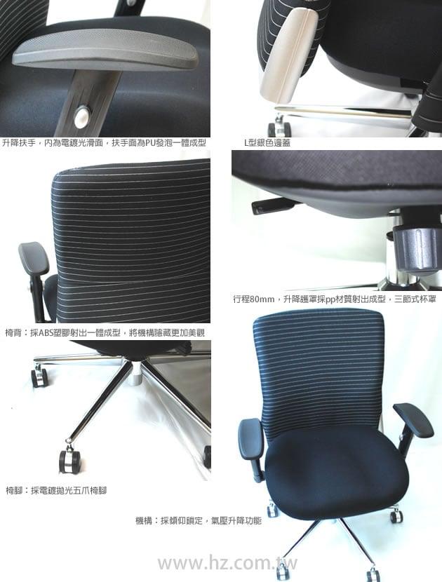 JS-196-02STG  黑白相間矮背扶手辦公椅