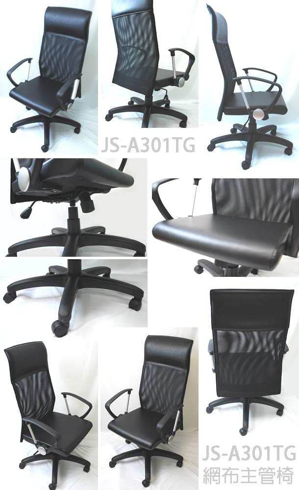 JS-A301TG 主管辦公網椅