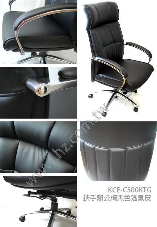 KCE-C500KTG 扶手黑皮辦公椅