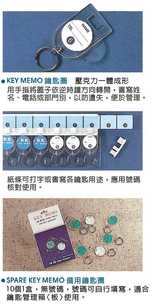 鑰匙管理箱