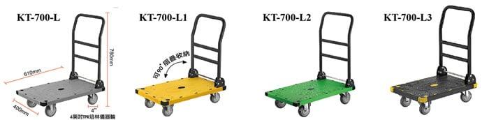 KT-700-L TPR儀器輪摺疊式手推車