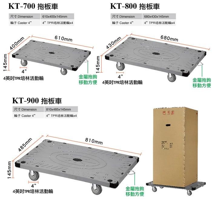 KT-700 拖板車