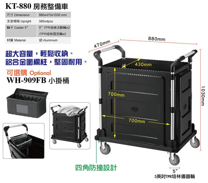 KT-880 房務整備車