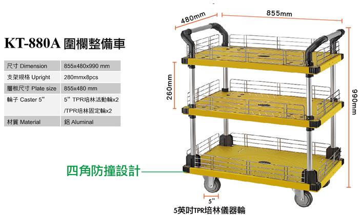 KT-880A 圍欄整備車