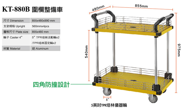 KT-880B 圍欄整備車