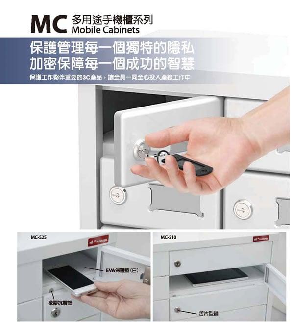 MC 多用途手機櫃系列