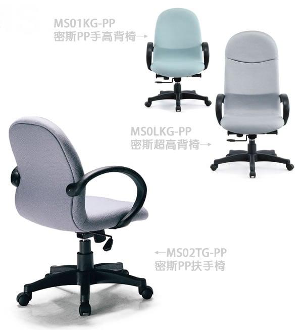 MS03G 密斯辦公椅