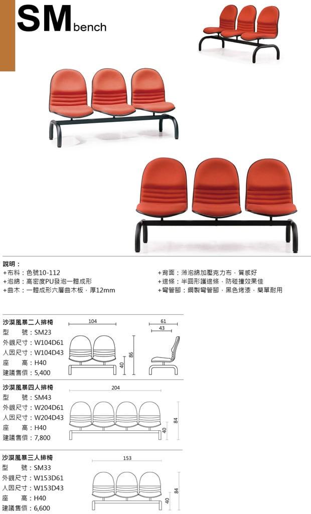SM33  沙漠風暴三人排椅