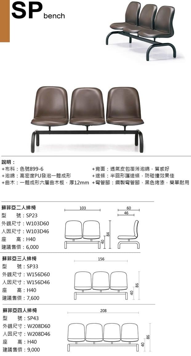 SP33  Sophia三人排椅