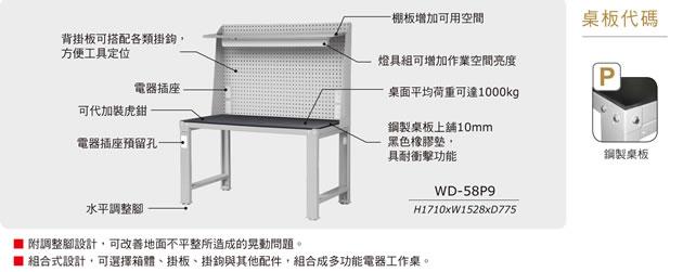 天鋼WD鋼製工作桌