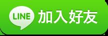 加入暉日OA辦公家具好友