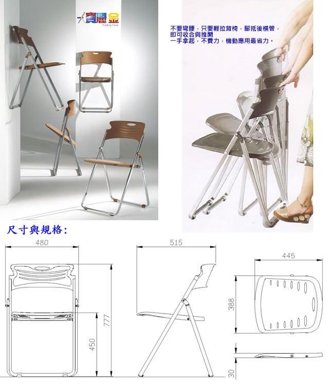 寶麗金摺疊椅