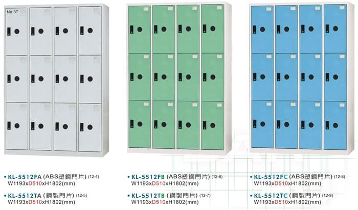 KL多用途置物櫃(衣櫃)20門