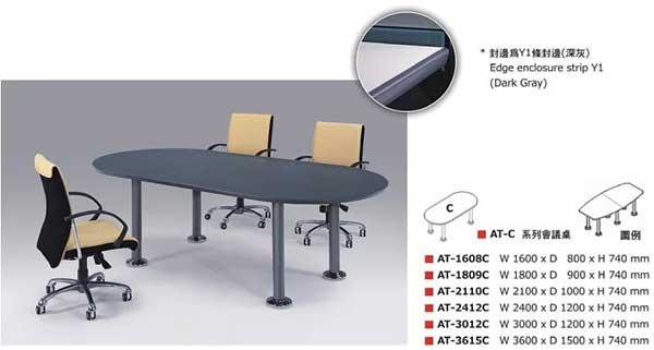AT-C 型會議桌