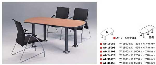 AT-S 型會議桌